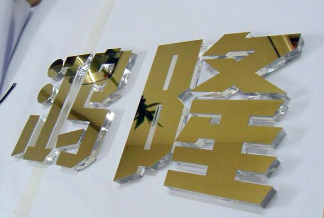 温州水晶字制作图片