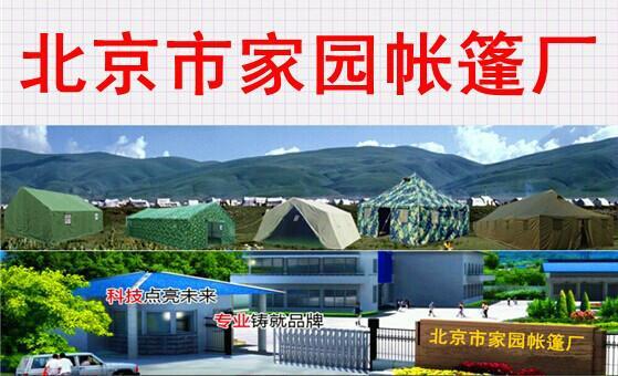 北京市家园户外用品有限公司图片