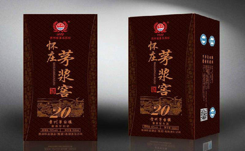 供应茅台镇酱香型白酒最大厂家