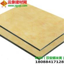 供应昆明优质莎安娜米黄铝塑板现货批发家庭装修家装设计用铝塑板