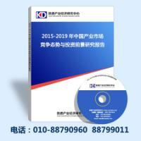 2015-2020年中国无机碱市场报告