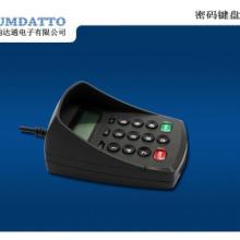 供应深圳金融密码键盘价格,深圳金融密码键盘生产厂家 深圳金融密码键盘