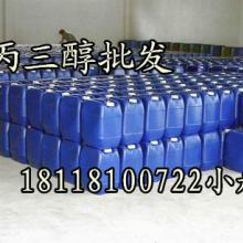 供应苏州丙三醇甘油大量批发丙三醇甘油最优惠甘油化妆品辅料送货上门批发