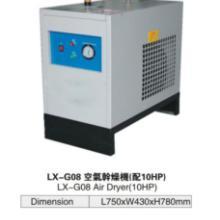 供应空气干燥机LX-G08