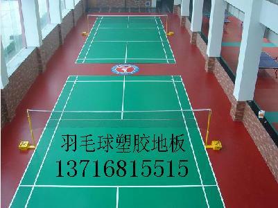 供应室内羽毛球地胶 羽毛球地胶价格 双打羽毛球场地 绿色羽毛球地板