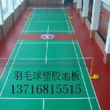 羽毛球场地地板 羽毛球pvc运动地板