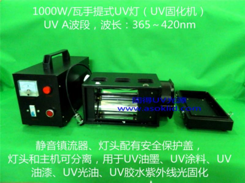 供应1千瓦手提式UV灯 常平手提式UV灯  厚街紫外线灯