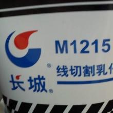 供应长城M1215线切割乳化油 线切割油