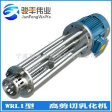 供应WRL型高剪切均质乳化机