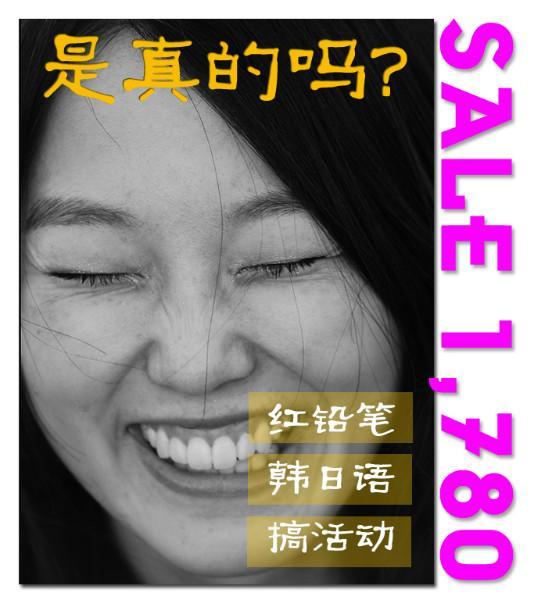供应郑州红铅笔日语七年庆优惠活动开始