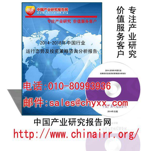 供应信息化学品行业分析报告