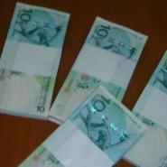 双龙连体钞图片