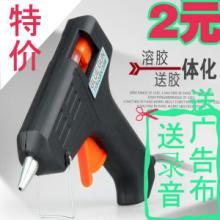 供应用于热熔胶棒的跑江湖热销万能热熔胶枪送录音广告图片