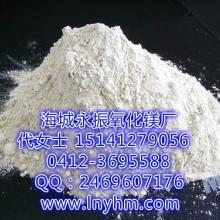 供应85氧化镁—辽宁海城永振氧化镁—85建材专用粉批发