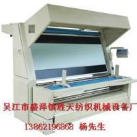 供应自动验布机生产_自动验布机厂