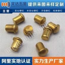 供应圆头实心黄铜铆钉 H65黄铜实心铆钉 H70黄铜铆钉 半空心黄铜铆钉