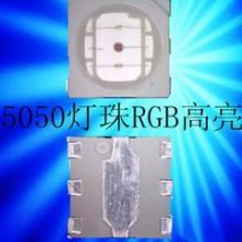 供应LED5050RGB全彩高亮灯珠