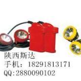供应KL4LMA型LED矿灯/陕西斯达/国强