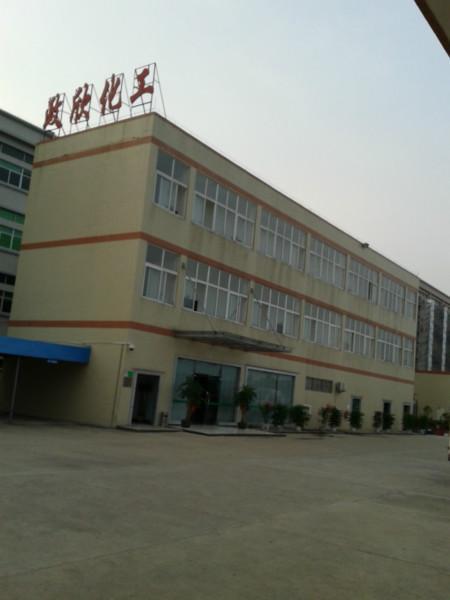 东莞市政欣化工科技有限公司