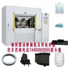 供应尼龙玻纤震动摩擦机东莞协和研发制造压力桶焊接专用机械批发
