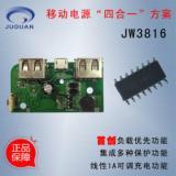 供應雙USB輸出四合一管理ic-JW3816A