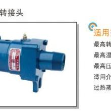 供应塑料压延机旋转接头/四川塑料压延机旋转接头厂家直销