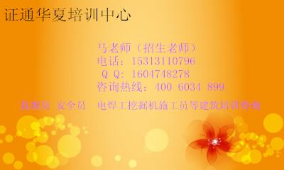 供应广州监理员培训全国施工员报名电话