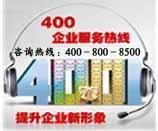 想要优惠的400电话服务,就找立华信400电话趹