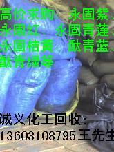 供应回收陶瓷颜料-回收陶瓷厂家-回收陶瓷颜料公司
