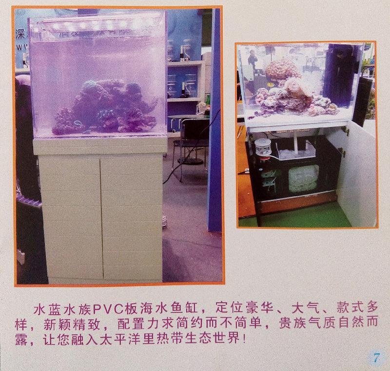 PVC鱼缸