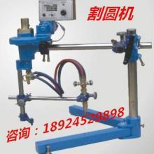 供应广东自动割圆机,火焰割圆机CG2-600/CG2-1000