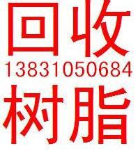 曲靖回收库存化工原料13831050684