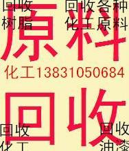 贾汪区-回收软片柔软剂13831050684