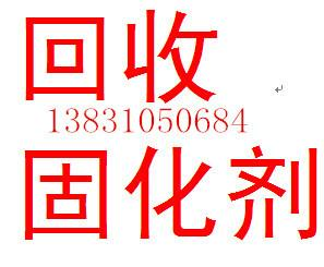 滁州回收色淀13831050684