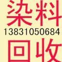 南溪县//回收酒石酸13831050684图片