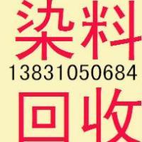 开平专业回收永固黄13831050684
