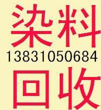 吉安县回收乙二酸13831050684