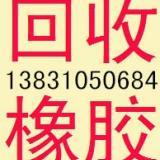 曲阳县-回收天然橡胶13831050684