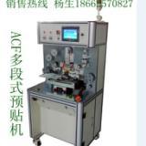 供应温州ACF多段式贴合机供应商,杭州ACF热压制程设备