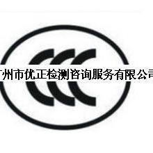 供应连接器件认证,GB连接器3C认证,IEC连接器VDE认证及UL连接器件认证