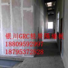 供应宁夏银川GRC轻质隔墙板直销商,宁夏银川GRC轻质隔墙板