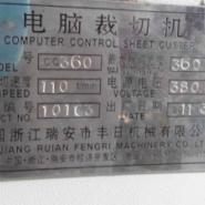 昆山二手电脑切片机促销图片