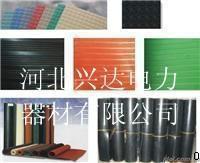 供应绝缘橡胶板橡胶垫哪里有红绿色黑色绝缘橡胶垫生产厂家首选兴达批发