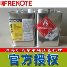 供应汉高frekote770-NC橡胶成型脱模剂