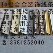 供应T型铝嵌缝装饰条l368l252o40