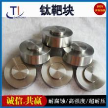 供应钛铝靶块生产厂家