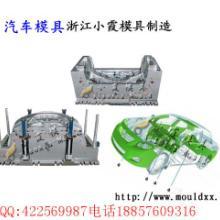 供应汽车保险杠模具B11车模具