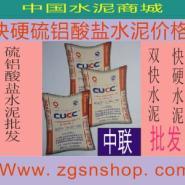 快硬水泥硫铝酸盐水泥价格图片
