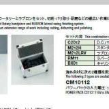 供应CM10212套装工具