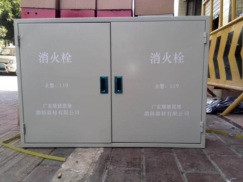 供应950消火栓箱/双开门950消防箱/佛山顺德双开门消防箱批发